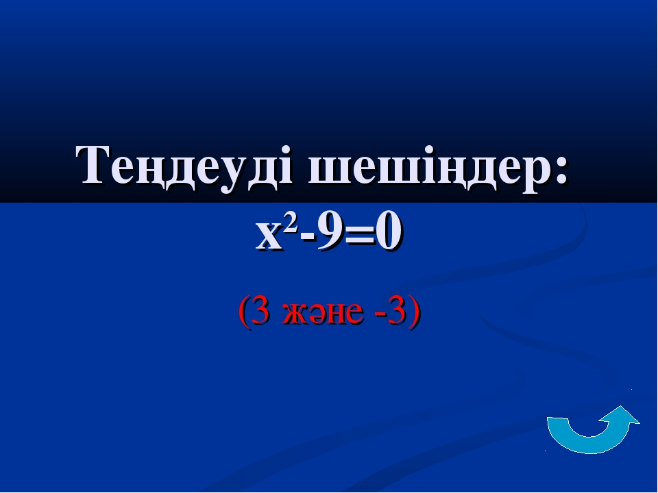 Теңдеуді шешіңдер: х2-9=0 (3 және -3)