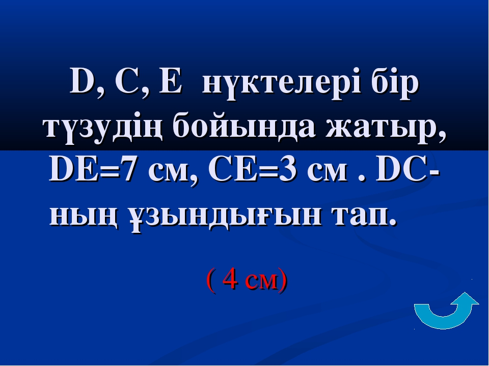 D, C, E нүктелері бір түзудің бойында жатыр, DЕ=7 см, СЕ=3 см . DС-ның ұзынды...