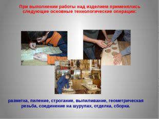 При выполнении работы над изделием применялись следующие основные технологиче