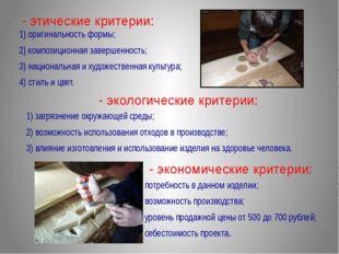 1) оригинальность формы; 2) композиционная завершенность; 3) национальная и х