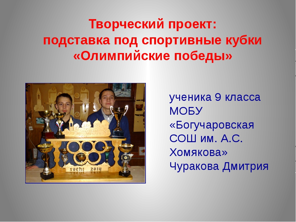 Творческий проект: подставка под спортивные кубки «Олимпийские победы» учени...