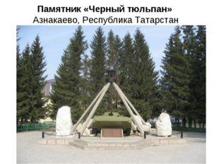 Памятник «Черный тюльпан» Азнакаево, Республика Татарстан