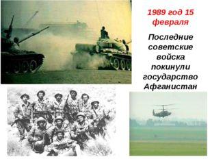 1989 год 15 февраля Последние советские войска покинули государство Афганистан