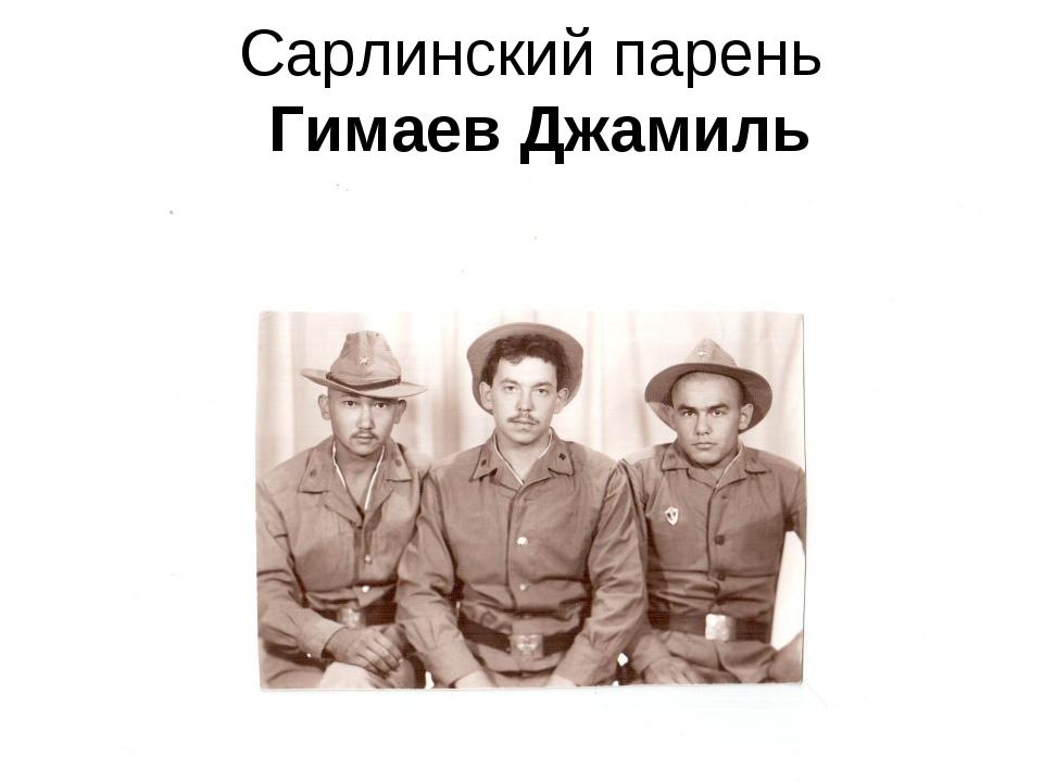 Сарлинский парень Гимаев Джамиль