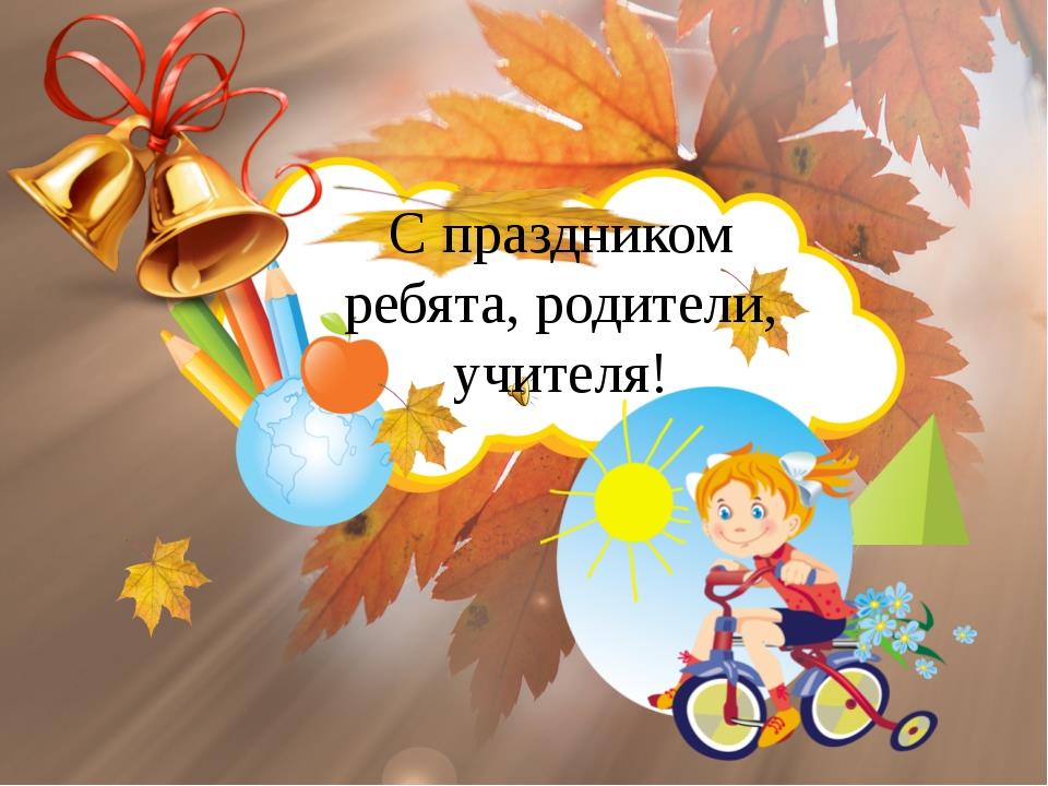 С праздником ребята, родители, учителя!