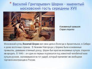Московский купец Василий Шорин вел свои дела в Вологде и Архангельске, в Сиби