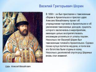 Царь Алексей Михайлович В 1658 г. он был приставлен к таможенным сборам в Арх