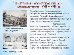 Первый известный представитель семьи — Остафий (Евстафий) Иванович Филатьев.