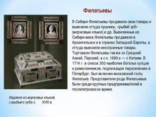 Изделия из моржовых клыков («рыбьего зуба»). ХVIII в. В Сибири Филатьевы прод