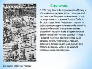 Солеварня. Старинная гравюра В 1557 году Аника Федорович идет в Москву и объя
