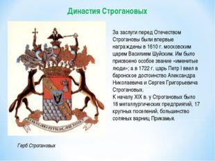 Герб Строгановых За заслуги перед Отечеством Строгановы были впервые награжде