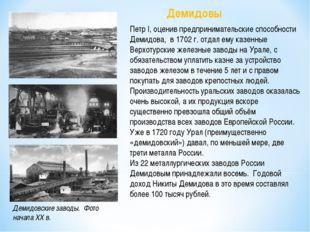 Демидовы Демидовские заводы. Фото начала ХХ в. Петр I, оценив предприниматель