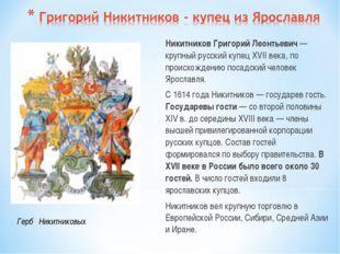 Никитников Григорий Леонтьевич — крупный русский купец XVII века, по происхож