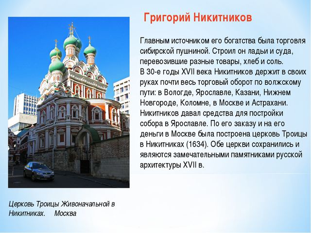 Главным источником его богатства была торговля сибирской пушниной. Строил он...