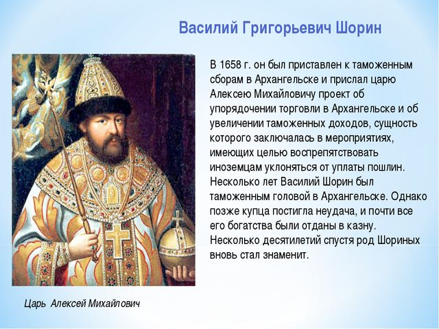 Царь Алексей Михайлович В 1658 г. он был приставлен к таможенным сборам в Арх...