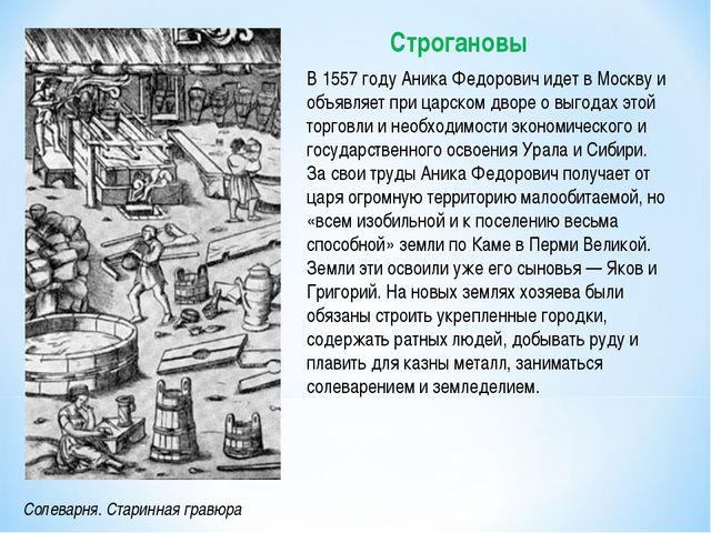 Солеварня. Старинная гравюра В 1557 году Аника Федорович идет в Москву и объя...