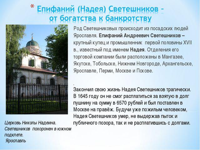 Род Светешниковых происходит из посадских людей Ярославля. Епифаний Андреевич...