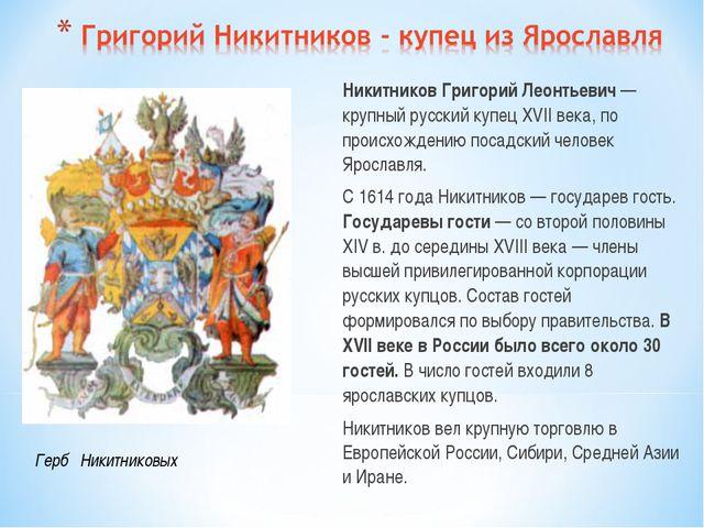 Никитников Григорий Леонтьевич — крупный русский купец XVII века, по происхож...