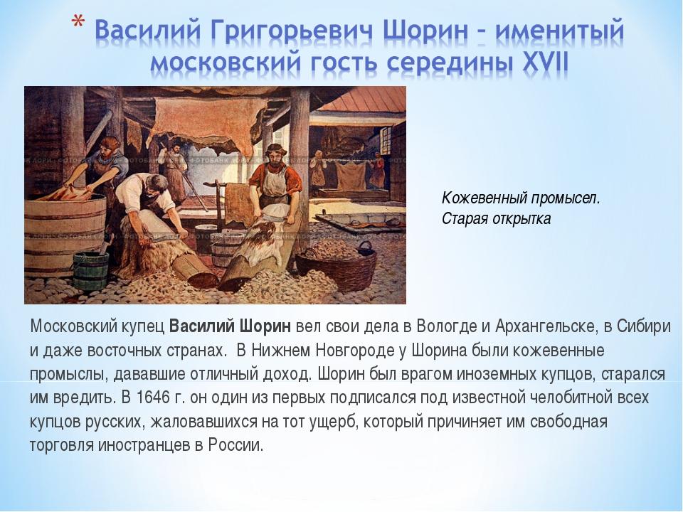 Московский купец Василий Шорин вел свои дела в Вологде и Архангельске, в Сиби...