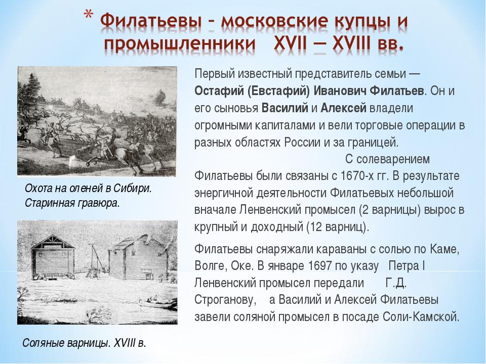 Первый известный представитель семьи — Остафий (Евстафий) Иванович Филатьев....
