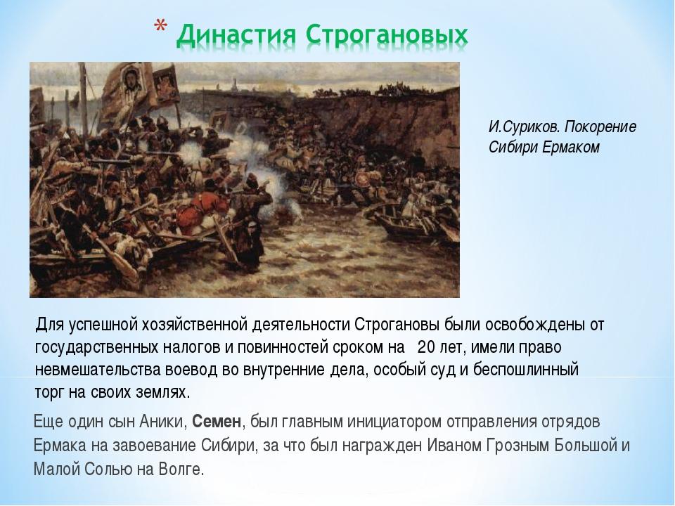 Еще один сын Аники, Семен, был главным инициатором отправления отрядов Ермака...
