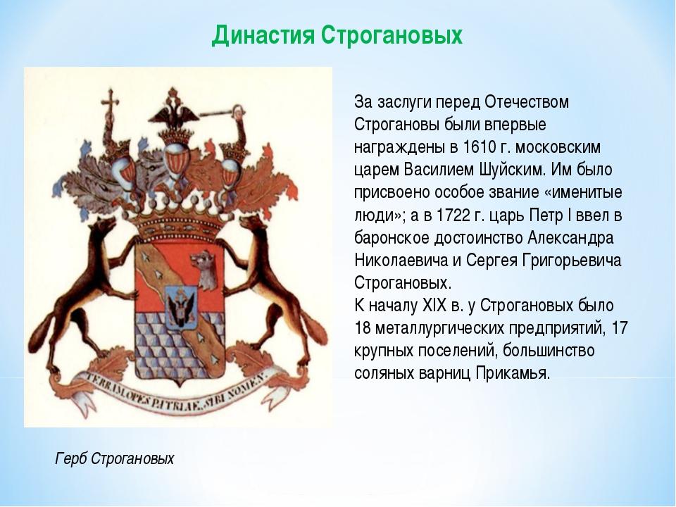 Герб Строгановых За заслуги перед Отечеством Строгановы были впервые награжде...