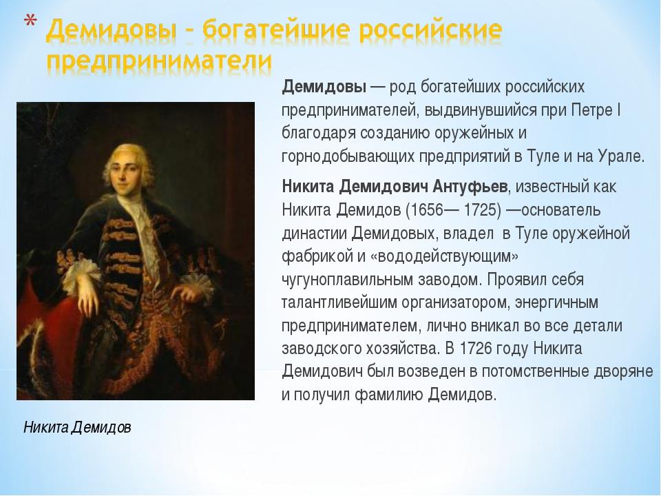 Демидовы — род богатейших российских предпринимателей, выдвинувшийся при Петр...