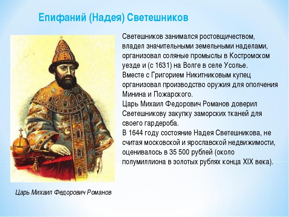 Царь Михаил Федорович Романов Светешников занимался ростовщичеством, владел з...