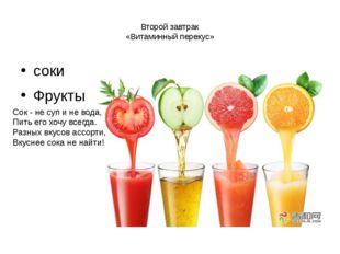 Второй завтрак «Витаминный перекус» соки Фрукты Сок - не суп и не вода, Пить
