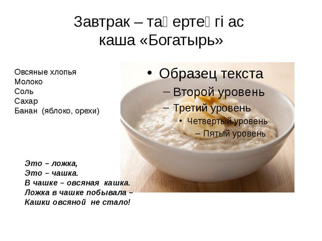 Завтрак – таңертеңгі ас каша «Богатырь» Овсяные хлопья Молоко Соль Сахар Бана...