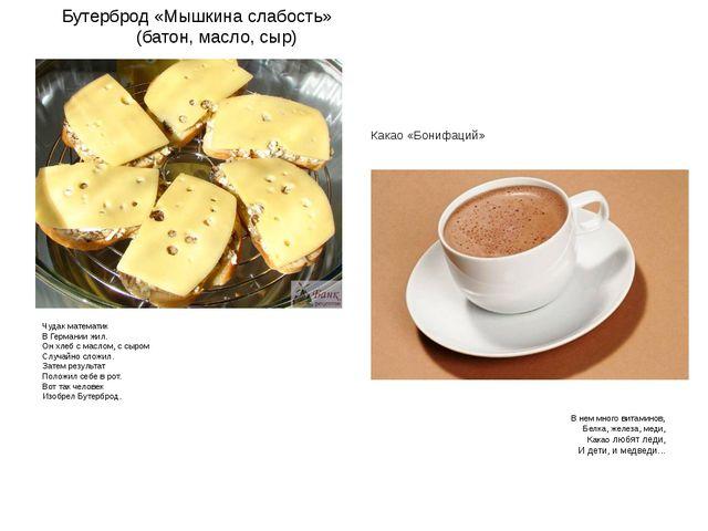 Бутерброд «Мышкина слабость» (батон, масло, сыр) Какао «Бонифаций» Чудак мат...