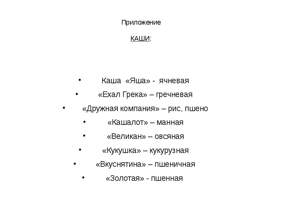 Приложение КАШИ: Каша «Яша» - ячневая «Ехал Грека» – гречневая «Дружная комп...