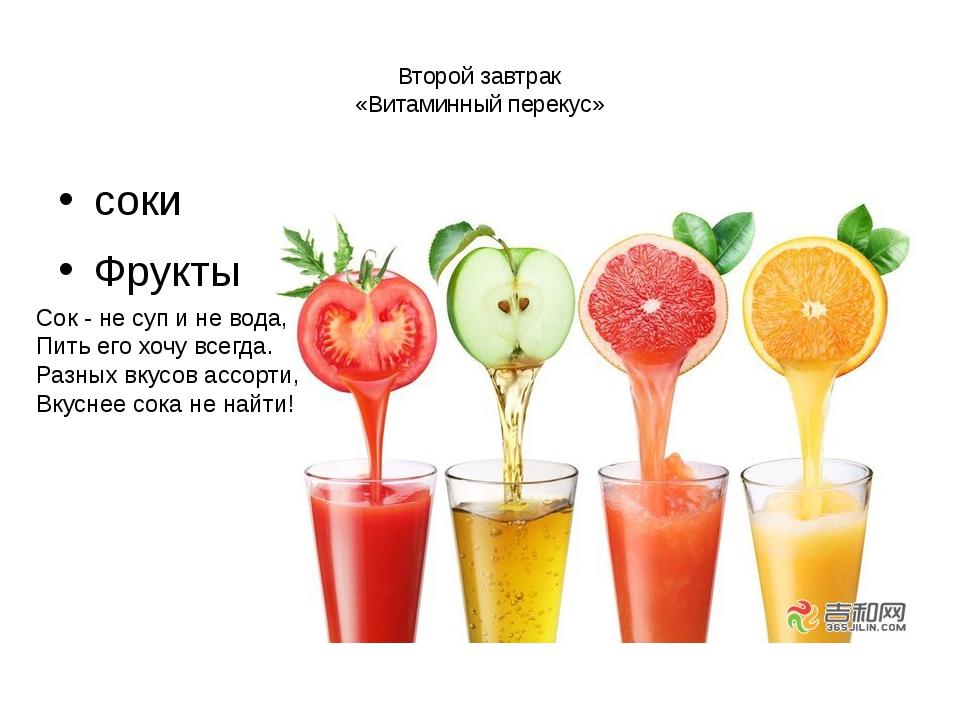 Второй завтрак «Витаминный перекус» соки Фрукты Сок - не суп и не вода, Пить...