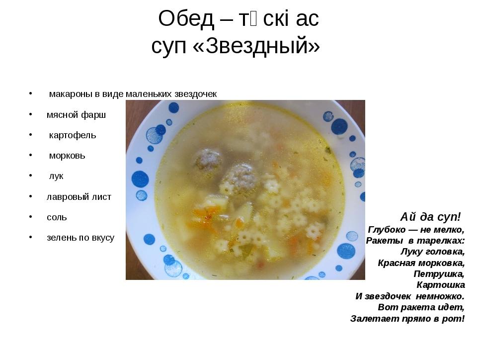 Обед – түскі ас суп «Звездный» макароны ввиде маленьких звездочек мясной фар...