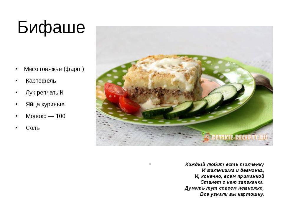 Бифаше Мясо говяжье (фарш) Картофель Лук репчатый Яйца куриные Молоко — 100 С...