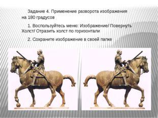 Задание 4. Применение разворота изображения на 180 градусов 1. Воспользуйте
