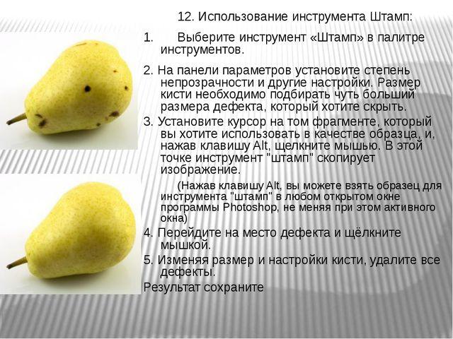 12. Использование инструмента Штамп: 1.Выберите инструмент «Штамп» в палитр...