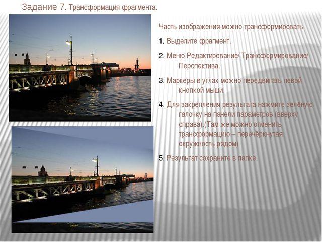 Задание 7. Трансформация фрагмента. Часть изображения можно трансформировать....