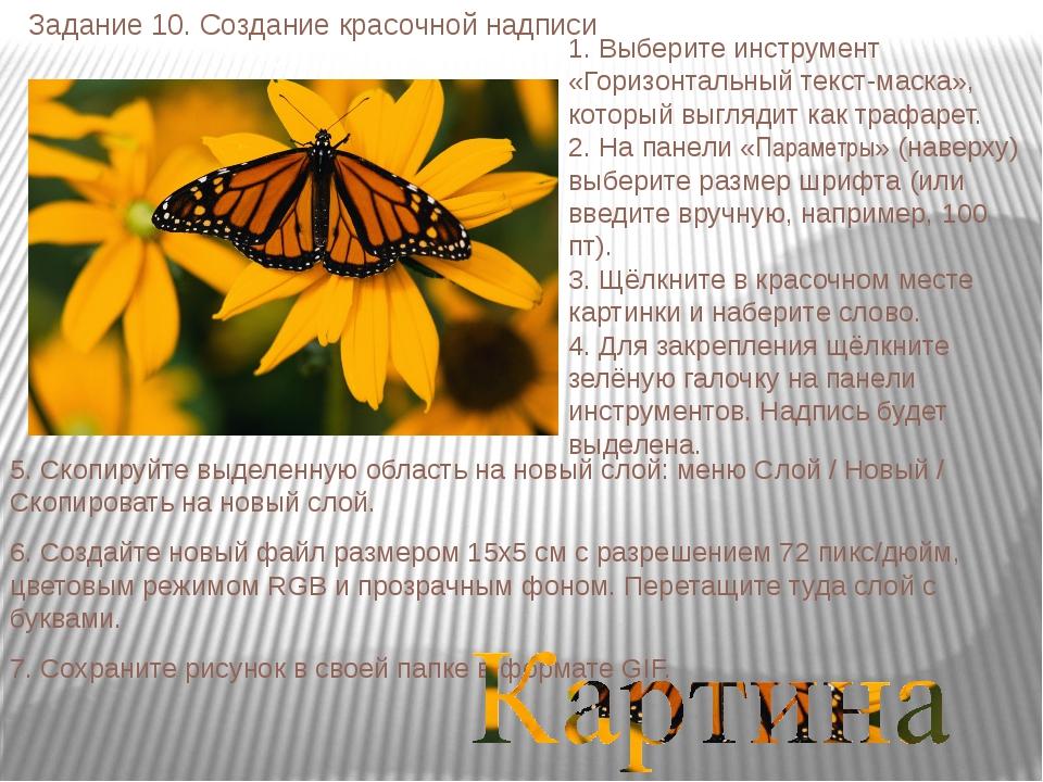 Задание 10. Создание красочной надписи 1. Выберите инструмент «Горизонтальный...