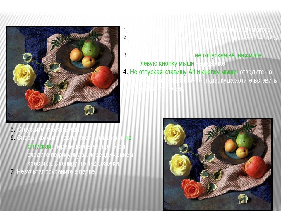 Задание 13. Клонирование фрагмента рисунка с помощью инструмента «Штамп» Вста...