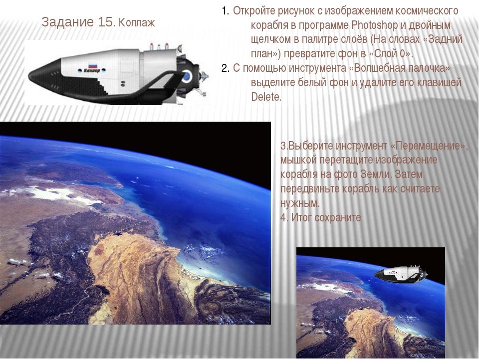 Задание 15. Коллаж Откройте рисунок с изображением космического корабля в про...