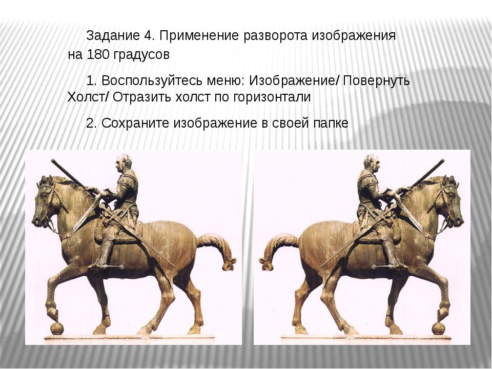 Задание 4. Применение разворота изображения на 180 градусов 1. Воспользуйте...