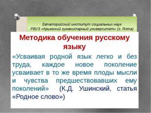 Евпаторийский институт социальных наук РВУЗ «Крымский гуманитарный университе