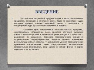ВВЕДЕНИЕ Русский язык как учебный предмет входит в число обязательных предмет