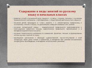 Содержание и виды занятий по русскому языку в начальных классах развитие устн