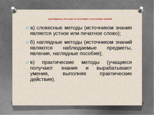 группировка методов по источнику получения знаний а) словесные методы (источ