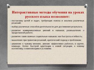 Интерактивные методы обучения на уроках русского языка позволяют: постановку