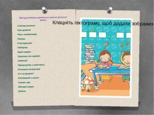 Интерактивные приёмы на уроках русского языка Сходства/различия Ранжирование
