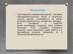 Заключение Практикуемаясовременнойшколой методика преподаваниярусского яз