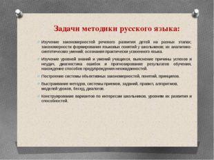 Задачи методики русского языка: Изучение закономерностей речевого развития де